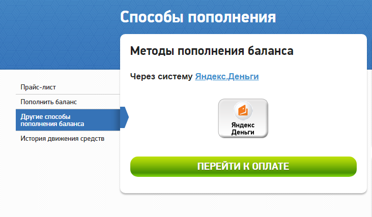 Пополнение баланса через Яндекс.Деньги