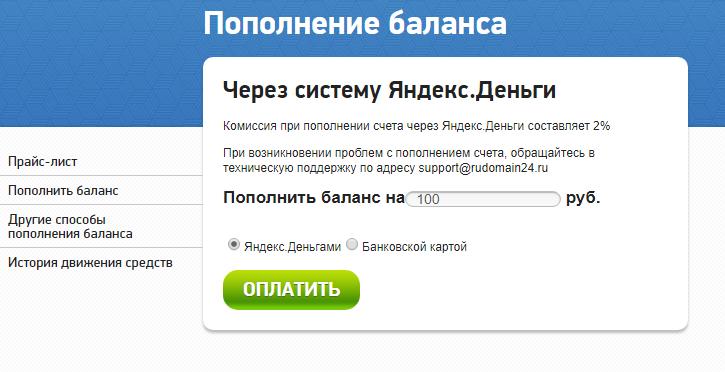 Пополнение баланса банковской картой или Яндекс.Деньгами